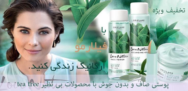 محصولات tea tree